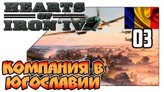 Hearts of Iron 4 на русском - Румыния - Война с Югославией (Lp 03)