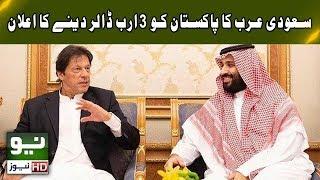 BREAKING: Saudi Arabia Announce to provide $3 Billion to Pakistan | Neo News