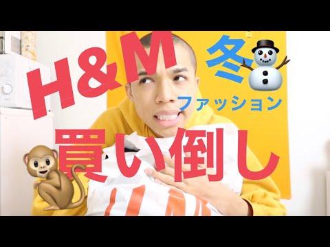 【冬先取りファッション】H&M買い倒してきた💥