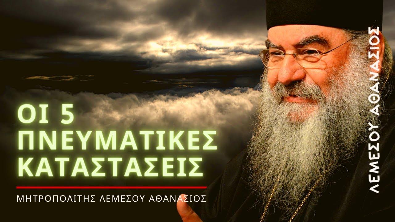 Οι 5 πνευματικές καταστάσεις των Χριστιανών - Μητροπολίτης Λεμεσού Αθανάσιος  - YouTube