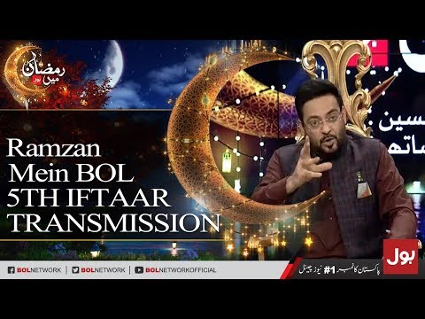 Ramzan Mein BOL - Complete Iftaar Transmission with Dr.Aamir Liaquat Hussain 21st May 2018