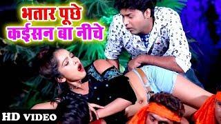 भतार पूछे कईसन बा नीचे - इस विडियो को देख कर आपको मन खुस हो जायेगा | बच्चे इस विडियो से दूर रहे Bhojpuri