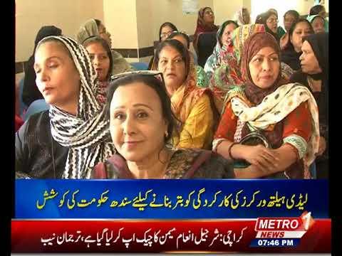 karachi lady health workers good jobs