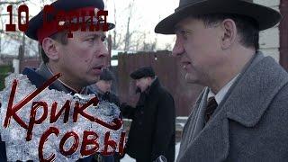 Крик совы (сериал) - Крик совы 10 серия HD - Русский детективный сериал 2016