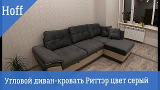 Риттэр Hoff  угловой диван-кровать / обзор