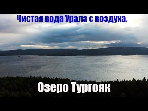 Озеро Тургояк. Чистая вода Урала с воздуха.