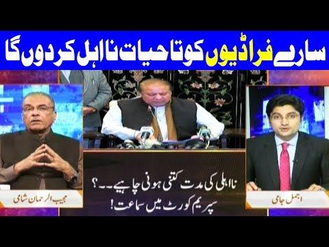 Nuqta E Nazar With Ajmal Jami - 31 January 2018 - Dunya News