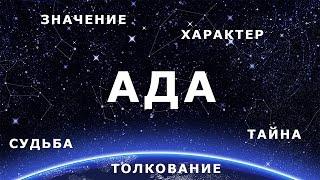 видео Агата значение имени, характер и судьба | Что означает имя Агата