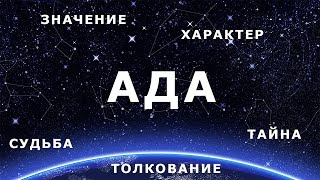 видео Значение имени Агата для девочки: характер и судьба