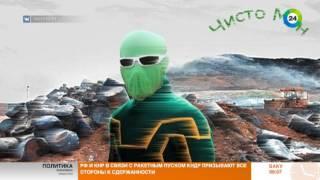 В Челябинске появился свой герой - ЧИСТОМЕН. Эфир от 05.07.17