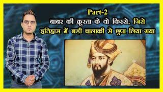 Prabhasakshi Special |MRI| बाबर-राणा सांगा के बीच का युद्ध | Battle Of Khanwa | Death Story of Babur