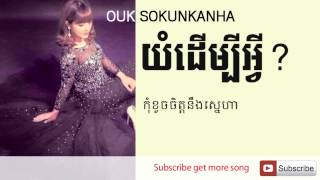 យ ដ ម ប អ វ ឪក ស គន ធកញ ញ ouk sokun kanha new song hang meas new song