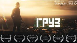 Короткометражка «ГРУЗ» | Озвучка DeeAFilm