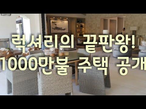 미국집투어#4 송송커플 신혼집과 같은 가격, 1