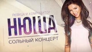 NYUSHA / НЮША, 17.06. 2016, Concert Hall Studio69
