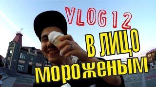 VLOG #12/ День Семьи, Регги вечеринка, Фонтан 7 девушек, Уфа
