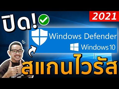 ปิด-เปิดสแกนไวรัส Windows10 2021 ใหม่ล่าสุด! (Windows Security)