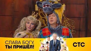 Импровизация Сергея Светлакова | Слава Богу, ты пришел!