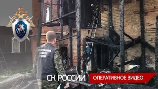 В Пермском крае возбуждено уголовное дело по факту гибели во время пожара четверых местных жителей