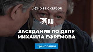 Заседание по делу Михаила Ефремова