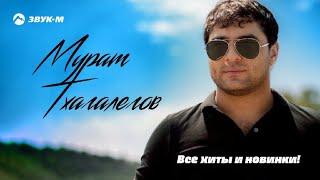Мурат Тхагалегов - Все хиты и новинки!
