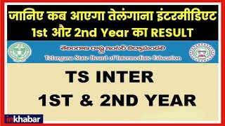 telangana-10th-results-2019-on-18th-april-how-to-check-ts-telangana-inter-result-2019