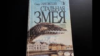 """Север Гансовский """"Пробуждение"""". Фантастический рассказ."""
