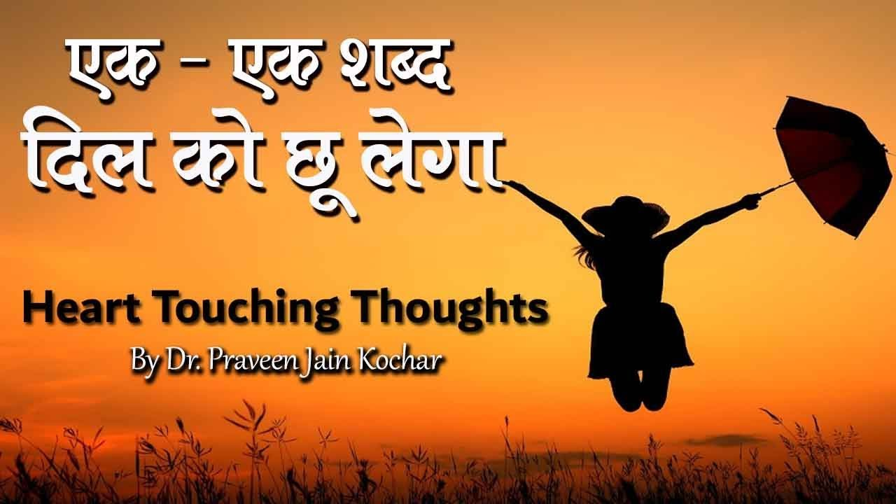 Heart touching thoughts in hindi - Best Motivational ...