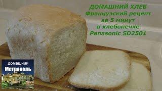 Домашний французский хлеб в хлебопечке Panasonic SD-2501