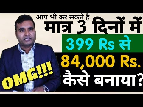 How I made 84000 Rs by Just 399 Rs | Domain name selling business|small Profitable business ideas