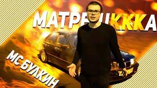 Cut'n'Laugh - МАТРЕШКККА (feat. Булкин)