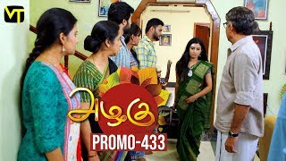 Azhagu Tamil Serial | அழகு | Epi 433 | Promo | Sun TV Serial | Revathy | Vision Time