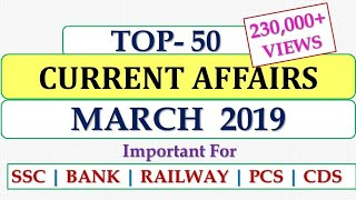 TOP 50 Current Affairs of March 2019 | SSC | BANKING | RAILWAY | Other competitive Exams.