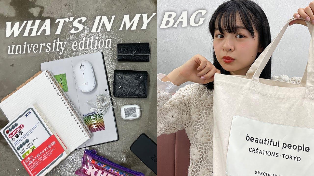【大学生】通学用の鞄の中身🎓🧰what's in my bag | university edition