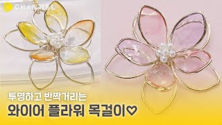 DIY 투명 반짝 와이어 플라워 목걸이 만들기  씨채널…