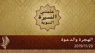 الهجرة والدعوة - د.محمد خير الشعال
