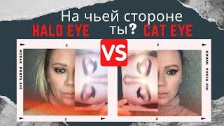 Cat eye vs halo eye На чьей стороне ты Как изменить форму глаз при помощи макияжа YouTube shorts