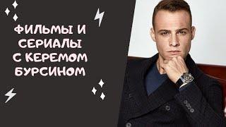 Фильмы и сериалы с Керемом Бурсином
