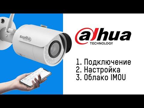 Dahua настройка IP камеры (wifi, датчик движения, облако)