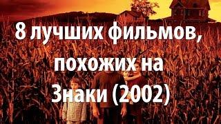 8 лучших фильмов, похожих на Знаки (2002)