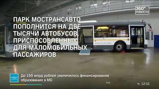 видео Аренда автобусов Москва - Орехово-Зуево, заказать автобус с водителем в Орехово-Зуево