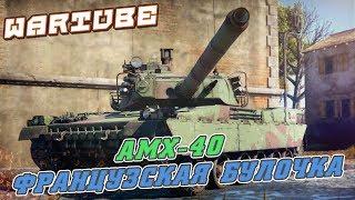 AMX-40 ФРАНЦУЗСКАЯ ТОПОВАЯ БУЛОЧКА в War Thunder