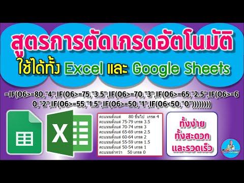 สูตรการตัดเกรดอัตโนมัติ (ตัดเกรดนักเรียน) Excel, Google sheet ง่าย สะดวก รวดเร็วจริงๆ ครับ