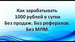 Как заработать 1000 рублей в сутки. Kak zarabativat 1000 r v sutki i bolee