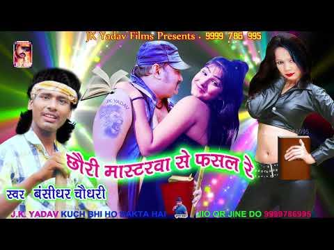 छौरी मास्टरवा से फसल रे - Famous Bhojpuri Song - Bansidhar Chaudhary - JK Yadav Films