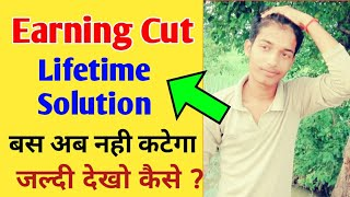 Youtube Earning Cut lifetime solution | earning kyun cut hota hai | yt earning cut problem 2020