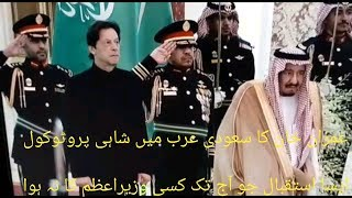 Prime Minister Imran Khan protocol in Saudi Arabia  First official visit