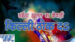 HD सईया खुलल बा केवाड़ी किल्ली ठोक दs - Saiya Khulal Kewadi Killi Thok Da - Bhojpuri Hot Songs 2015