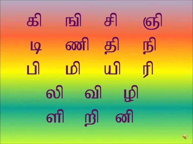 UYIRMEI Eluthukkal Tamil  E varisai (உயிர்மெய் எழுத்துக்கள்