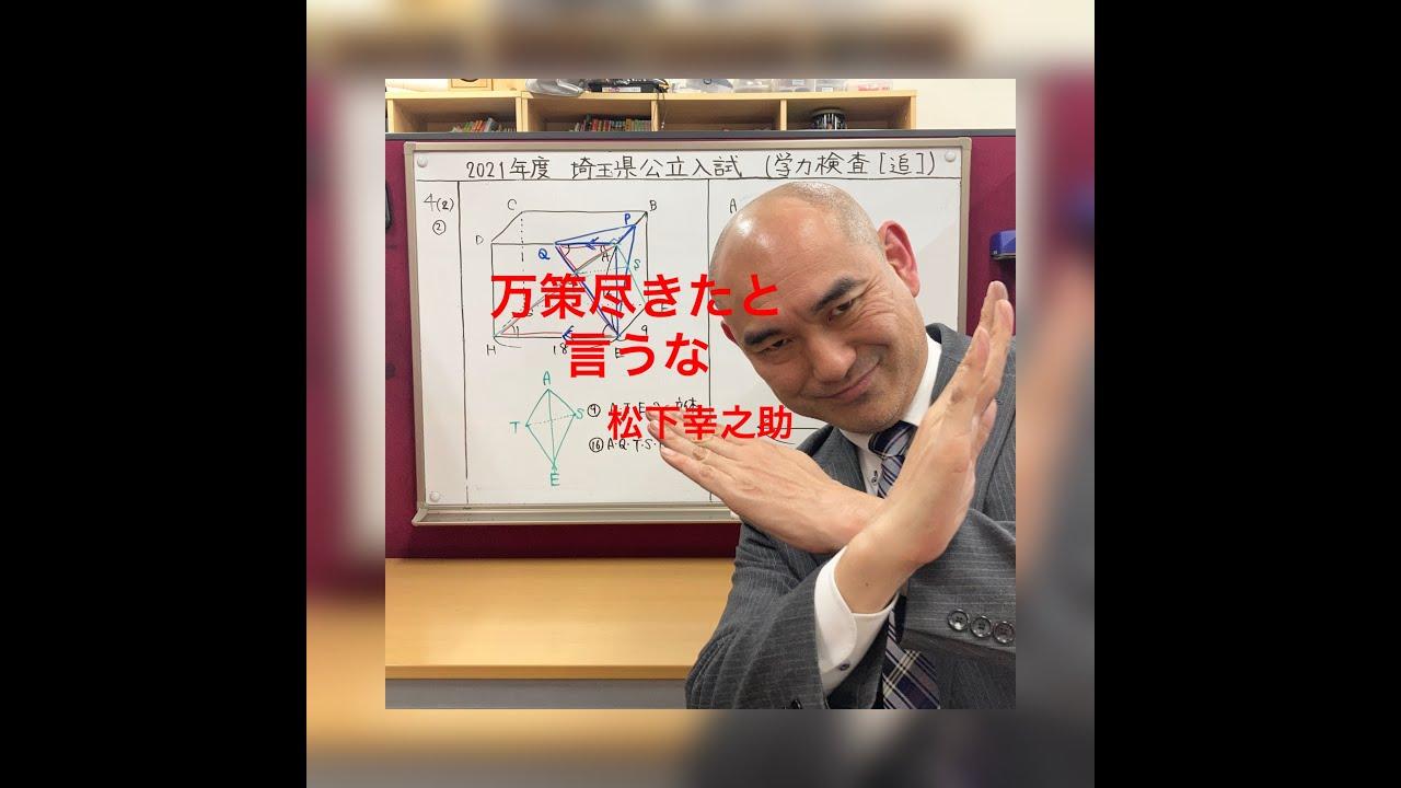 2021年度 埼玉県立入試 解説授業 数学 学力検査(追試験)【大問4(2)②】